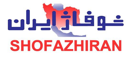 شوفاژ ایران
